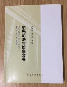 阳光司法与检察文书(作者罗庆东签赠本)9787510215537