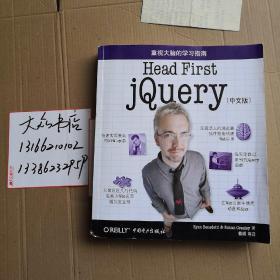 Head First jQuery(中文版)