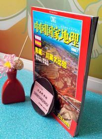 中国国家地理 【杂志 期刊 2006.7 青藏铁路 珍藏版】