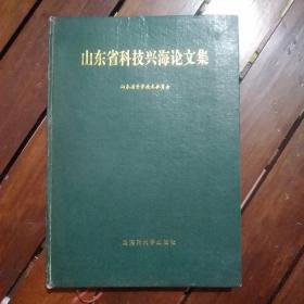 山东省科技兴海论文集(精装)