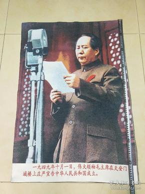 精美绣片软片【宣告中华人民共和国成立】锦绣,绣片挂件.