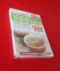 花果茶制作大全 【DVD光盘】正版全新塑封!