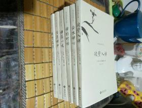 有马赖底禅文集:禅茶一味 活在禅中 禅僧直往 禅的对话 云水禅心 破壁入禅 全6册(合售)一版一印