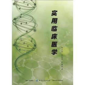 送书签zi-9787518035892-实用临床医学