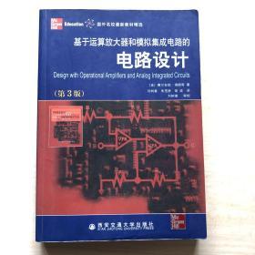 基于运算放大器和模拟集成电路的电路设计