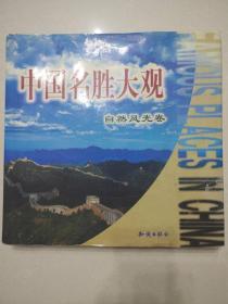 中国名胜大观 全两册 自然风光卷加文化古迹卷