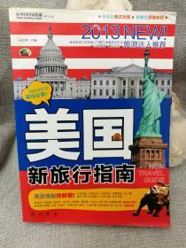美国新旅行指南