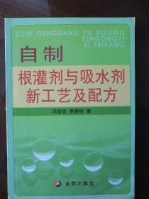 自制根灌剂与吸水剂新工艺及配方