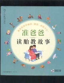 准爸爸读胎教故事 【彩版插图本 后附赠经典胎教音乐CD光盘一张】