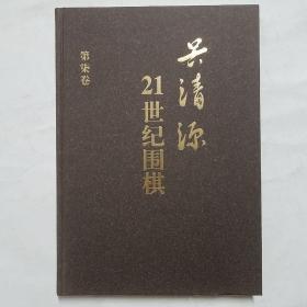 吴清源21世纪围棋 第柒卷 正版精装