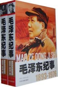 纪事 正版 李新芝,郑俊明   9787507333565