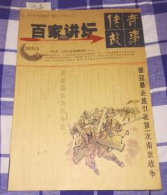传奇故事 百家讲坛 2011.5(蓝版)九品 包邮挂