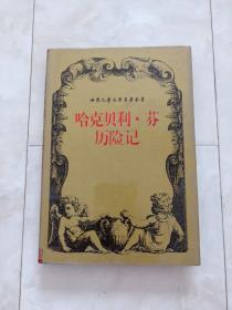 世界儿童文学名著全集《哈克贝利.芬历险记》32开 精装+护封,1997年1版1印,印6000册。