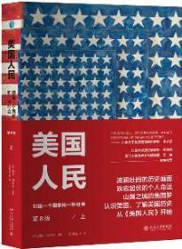 美国人民:创建一个国家和一种社会(第8版) 加里纳什(Gary Nash)等 9787301294901