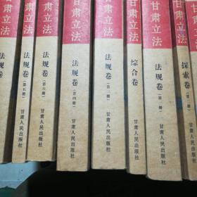甘肃立法(法规卷1至六夲:探索卷1:2两本:综合卷1本共九卷缺失一本国际合作卷