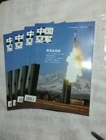 中国空军2018.9