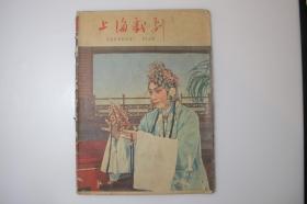 上海电视  杂志  1984年第10期
