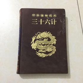中华谋略经典·三十六计(第六卷)