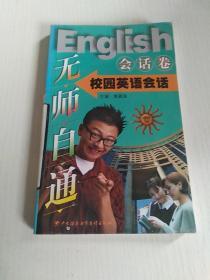 校园英语会话