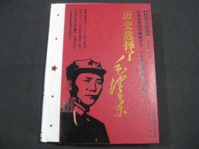 红色三部曲之:历史选择了毛泽东