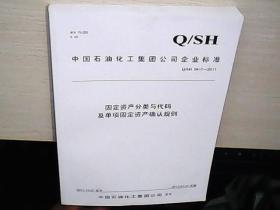 中国石油化工集团公司企业标准 固定资产分类与代码及单项固定资产确认规则Q/SH 0417-2011(库存未阅).