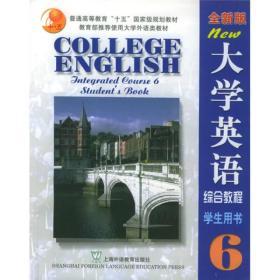 普通高等教育十五国家级规划教材:大学英语综合教程学生用书(第6册)(全新版)