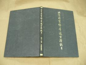 北京图书馆普通古籍总目:第十三卷.自然科学门