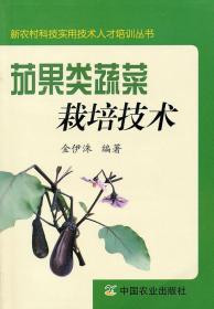 茄果类蔬菜栽培技术(新农村科技实用技术人才培训丛书)