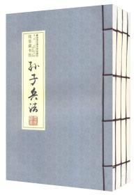 孙子兵法(全4卷)(线装)