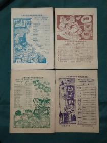 《动手做》(1983年 第1,2,3,4,5,7,9,11期,8本合售)