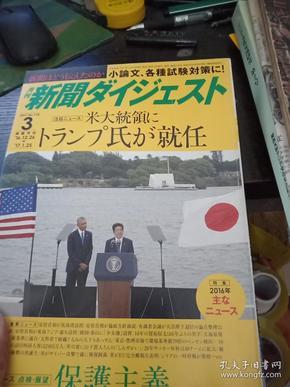 日文原版 新闻月刊 2017.3