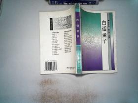 白话孟子 中国传统文化丛书