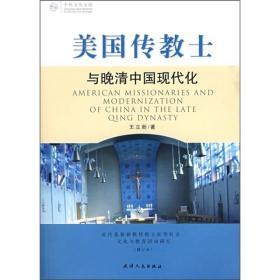 美国传教士与晚清中国现代化:近代基督教传教士在华社会文化和教育活动研究