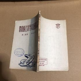 论美国在太平洋上的侵略 51年出版 馆藏