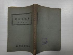本国史表解【民国三十三年出版】.