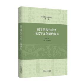 儒学的现代意义与汉字文化圈的复兴