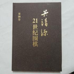 吴清源21世纪围棋 第捌卷 正版精装