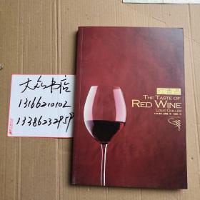红酒品:(品味系列)