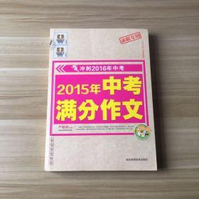冲刺2016年中考:2015年中考满分作文
