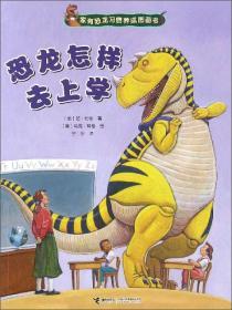 家有恐龙习惯养成图画书:恐龙怎样去上学