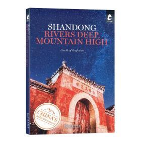 汉语世界丛书:智水仁山=Shandong: Rivers Deep, Mountain High