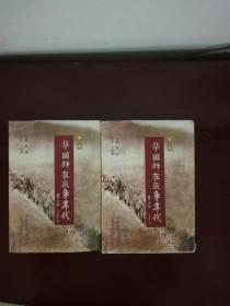 华国锋在战争年代(全二卷)