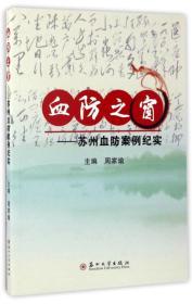 新书--血防之窗——苏州血防案例纪实