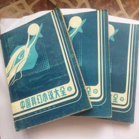 正版现货 中国科幻小说大全(上中下) 海洋出版社出版 图是实物