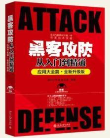 正版 黑客攻防 从入门到精通 应用大全篇·全新升级版  明月工作室,赵玉
