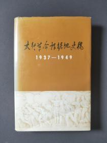 太行革命根据地史稿1937-1949 一版一印  近十品!
