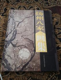 扬州八家画集(下卷)