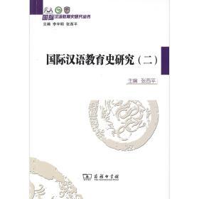 国际汉语教育史研究(2)