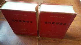 现代临床医学丛书:现代胃肠病学(上下册)
