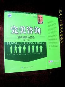 《完美咨询:咨询顾问的圣经(第二版)》中国劳动保障出版社